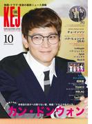 KEJ (コリア エンタテインメント ジャーナル) 2014年10月号