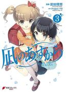 凪のあすから(3)(電撃コミックスNEXT)