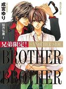 兄弟限定! BROTHER×BROTHER ~ANOTHER SIDE(角川ルビー文庫)