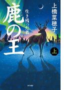 【期間限定価格】鹿の王 上 ‐‐生き残った者‐‐(角川書店単行本)