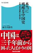 【期間限定価格】本当に残酷な中国史 大著「資治通鑑」を読み解く