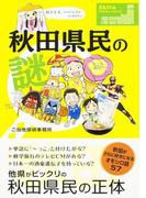 秋田県民の謎(中経出版)