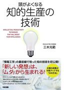 頭がよくなる知的生産の技術(中経出版)