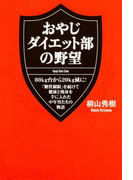 おやじダイエット部の野望(中経出版)