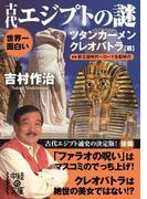 世界一面白い 古代エジプトの謎【ツタンカーメン/クレオパトラ篇】(中経の文庫)