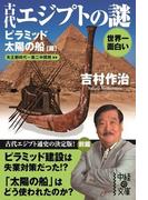 世界一面白い 古代エジプトの謎【ピラミッド/太陽の船篇】(中経の文庫)