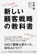 ソーシャルシフト 新しい顧客戦略の教科書(中経出版)