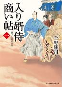 入り婿侍商い帖(一)(新時代小説文庫)