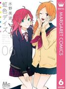 虹色デイズ 6(マーガレットコミックスDIGITAL)