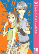 ひるなかの流星 10(マーガレットコミックスDIGITAL)