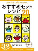 かんたん! ボリューミー! おすすめセットレシピ20(カドカワ・ミニッツブック)