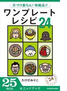 片づけ楽ちん! 味絶品!! ワンプレートレシピ24(カドカワ・ミニッツブック)
