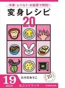 冷凍・レトルト・お総菜で時短! 変身レシピ20(カドカワ・ミニッツブック)