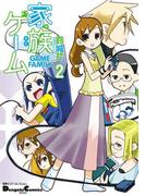 電撃4コマ コレクション 家族ゲーム(2)(電撃コミックスEX)
