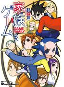 電撃4コマ コレクション 家族ゲーム(3)(電撃コミックスEX)