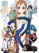 電撃4コマ コレクション 家族ゲーム(7)(電撃コミックスEX)