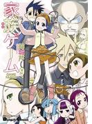 電撃4コマ コレクション 家族ゲーム(9)(電撃コミックスEX)