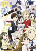 電撃4コマ コレクション 家族ゲーム(10)(電撃コミックスEX)