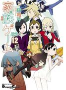 電撃4コマ コレクション 家族ゲーム(12)(電撃コミックスEX)