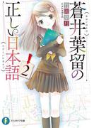 蒼井葉留の正しい日本語2(富士見ファンタジア文庫)