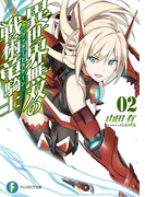 異世界無双の戦術竜騎士2(富士見ファンタジア文庫)