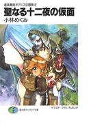 道楽貴族オアジズの冒険2 聖なる十二夜の仮面(富士見ファンタジア文庫)