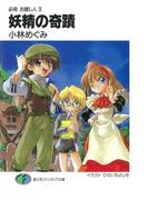 必殺 お捜し人3 妖精の奇蹟(富士見ファンタジア文庫)