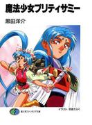 魔法少女プリティサミー(富士見ファンタジア文庫)
