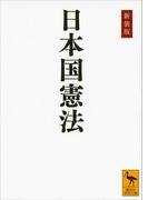 新装版 日本国憲法(講談社学術文庫)