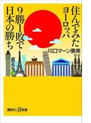 住んでみたヨーロッパ 9勝1敗で日本の勝ち
