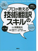 プロが教える技術翻訳のスキル(KS語学専門書)