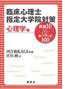 臨床心理士指定大学院対策 鉄則10&キーワード100 心理学編(KS専門書)