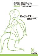 仔鹿物語(下)(光文社古典新訳文庫)