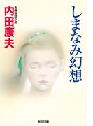 しまなみ幻想(光文社文庫)