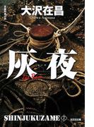灰夜 新宿鮫7~新装版~(光文社文庫)
