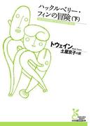 ハックルベリー・フィンの冒険(下)(光文社古典新訳文庫)