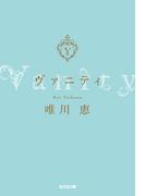 ヴァニティ(光文社文庫)