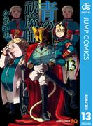青の祓魔師 リマスター版 13(ジャンプコミックスDIGITAL)