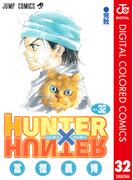 HUNTER×HUNTER カラー版 32(ジャンプコミックスDIGITAL)