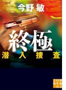 終極 潜入捜査(実業之日本社文庫)