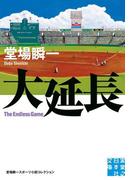大延長(実業之日本社文庫)