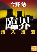 臨界 潜入捜査(実業之日本社文庫)