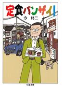 定食バンザイ!(ちくま文庫)