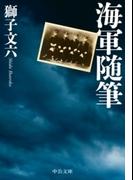 海軍随筆(中公文庫)