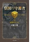 皇国の守護者6 逆賊死すべし(中公文庫)