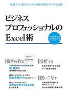 【期間限定価格】ビジネスプロフェッショナルのExcel術(日経BP Next ICT選書)