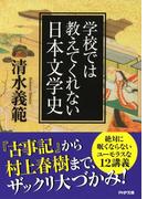 学校では教えてくれない日本文学史(PHP文庫)