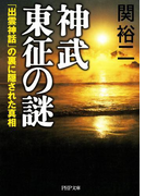 神武東征の謎(PHP文庫)