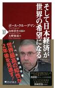 そして日本経済が世界の希望になる(PHP新書)