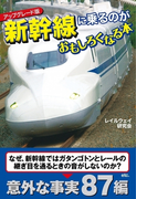 アップグレード版 新幹線に乗るのがおもしろくなる本(扶桑社文庫)